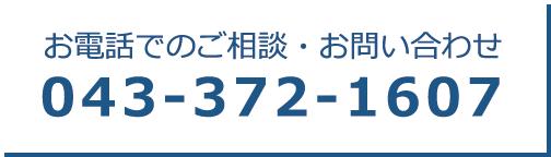 043-372-1399